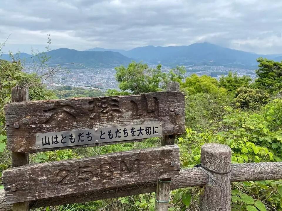 天拝山の写真