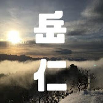 岳仁 takehito