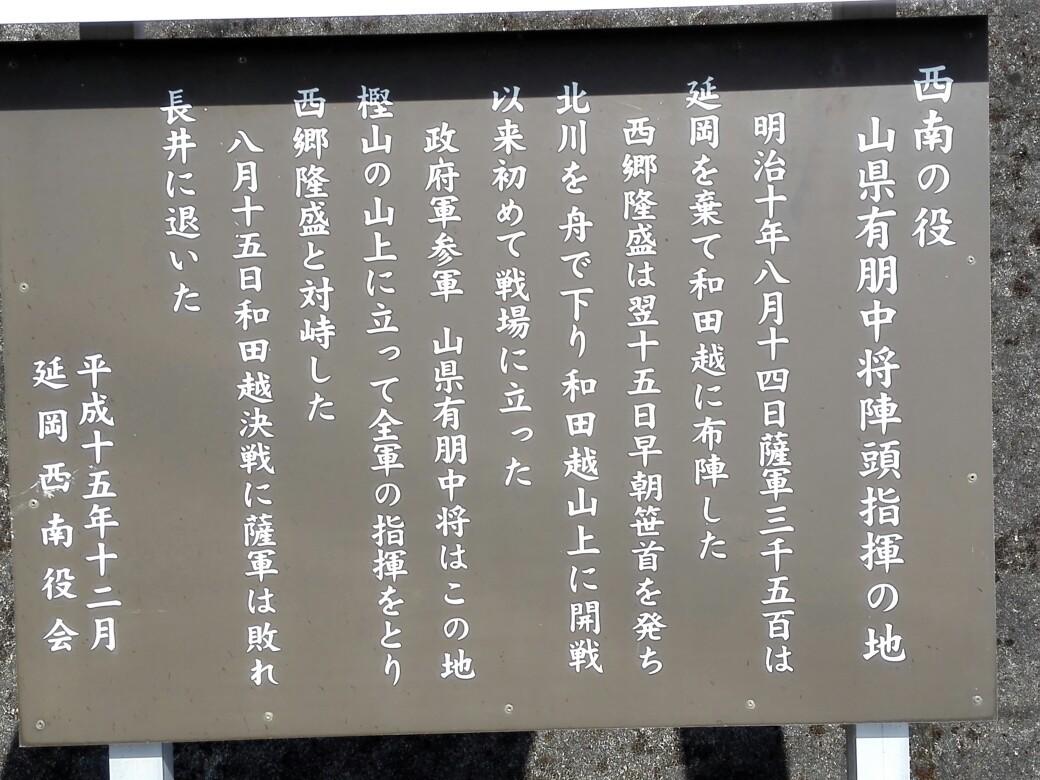 西南戦争2 山県有朋の和田越えの...