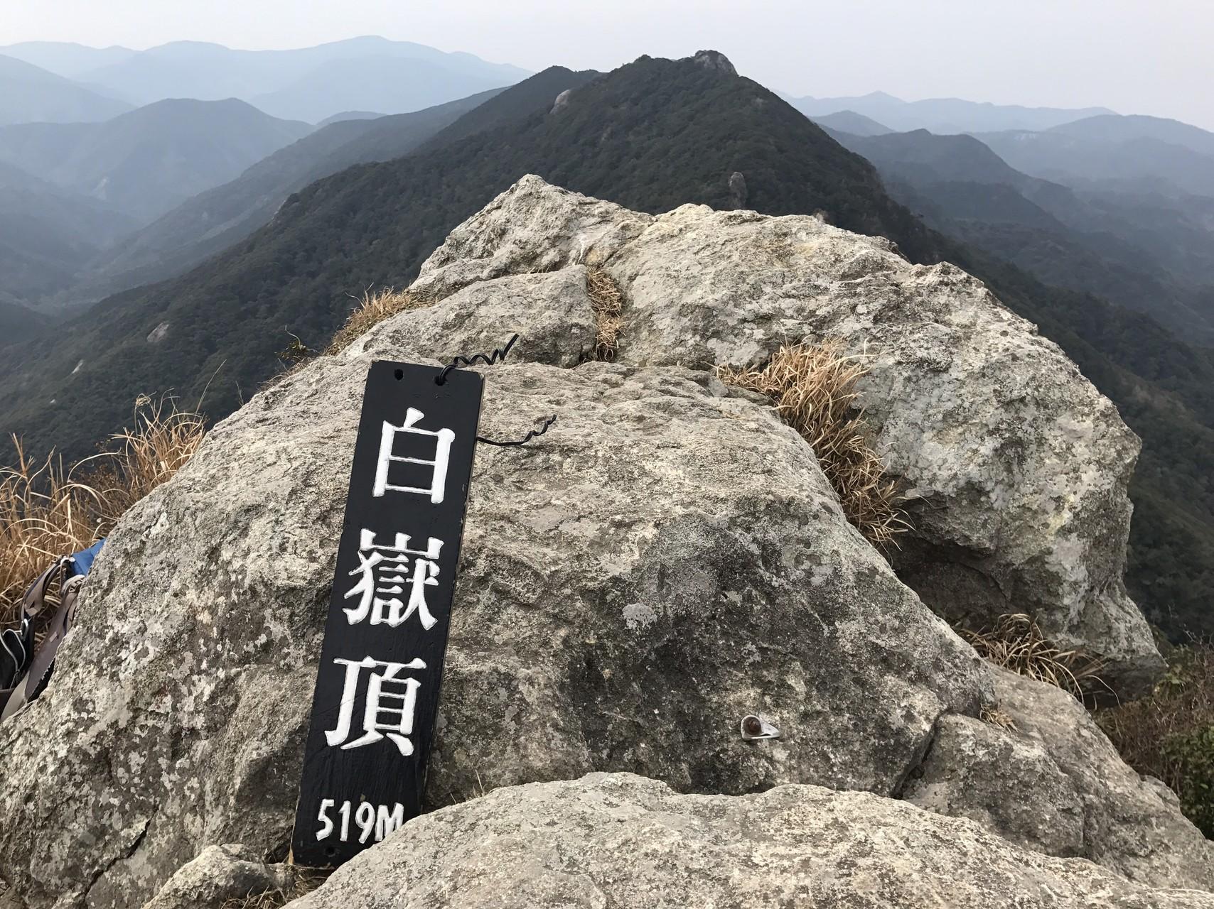 九州百名山『白嶽』(対馬)   ...
