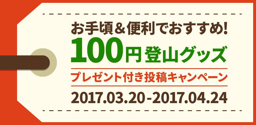 おすすめの100円グッズ写真を投稿しよう!抽選で素敵なプレゼント♪