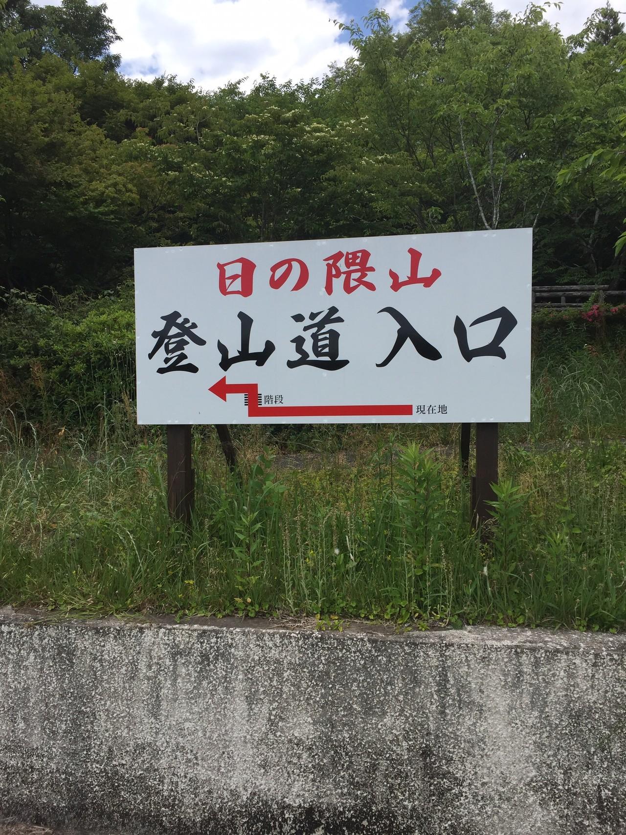 遊歩百選 日の隈山   土器山(八...