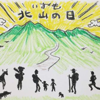 神々のお山遊び