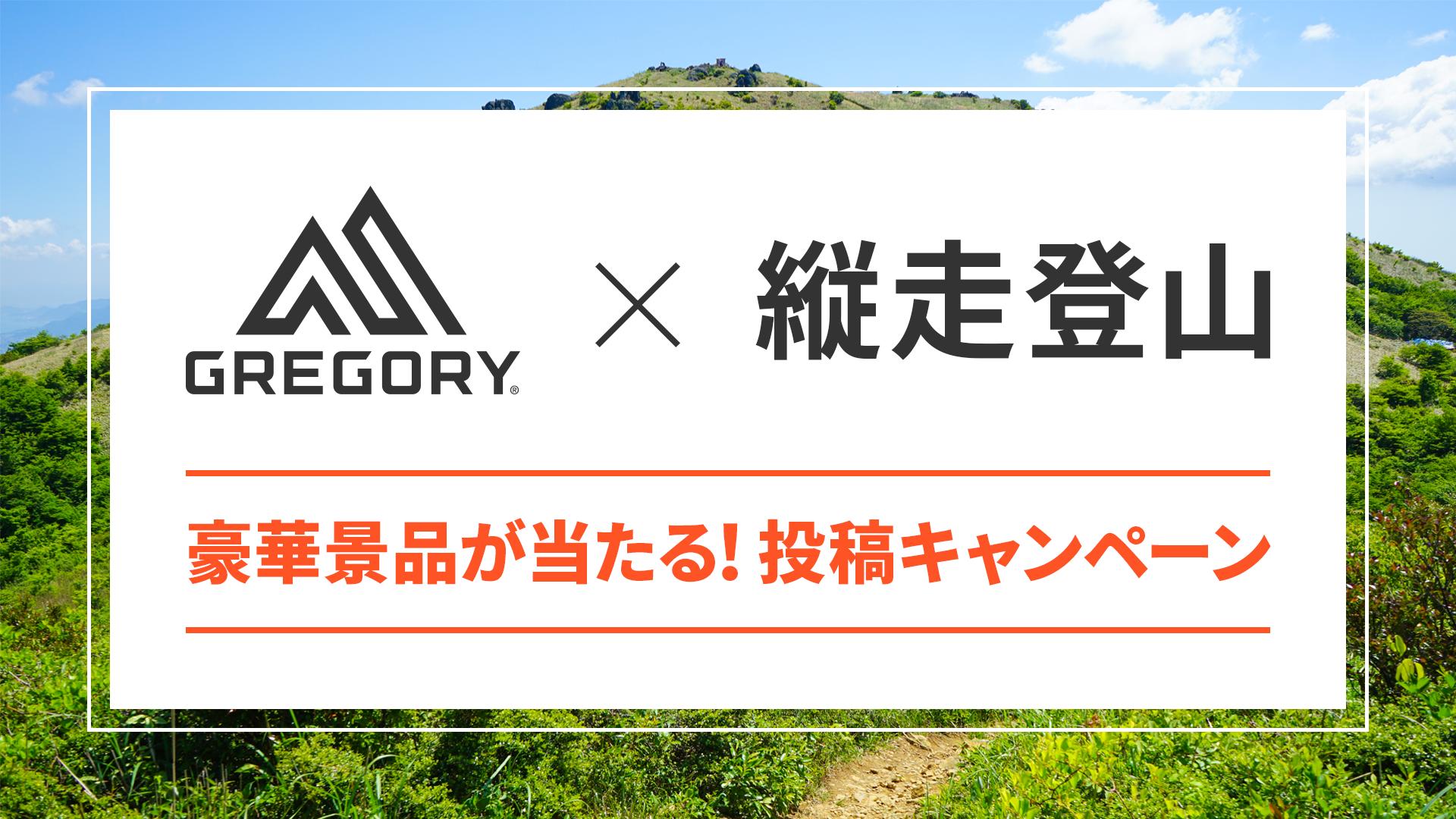 GREGORY✕縦走登山 投稿キャンペーン