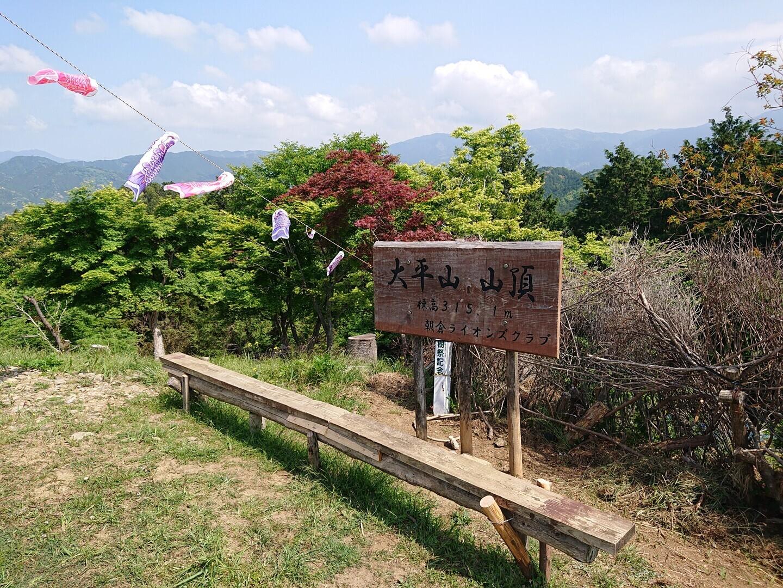 大平山(福岡県朝倉市)の写真