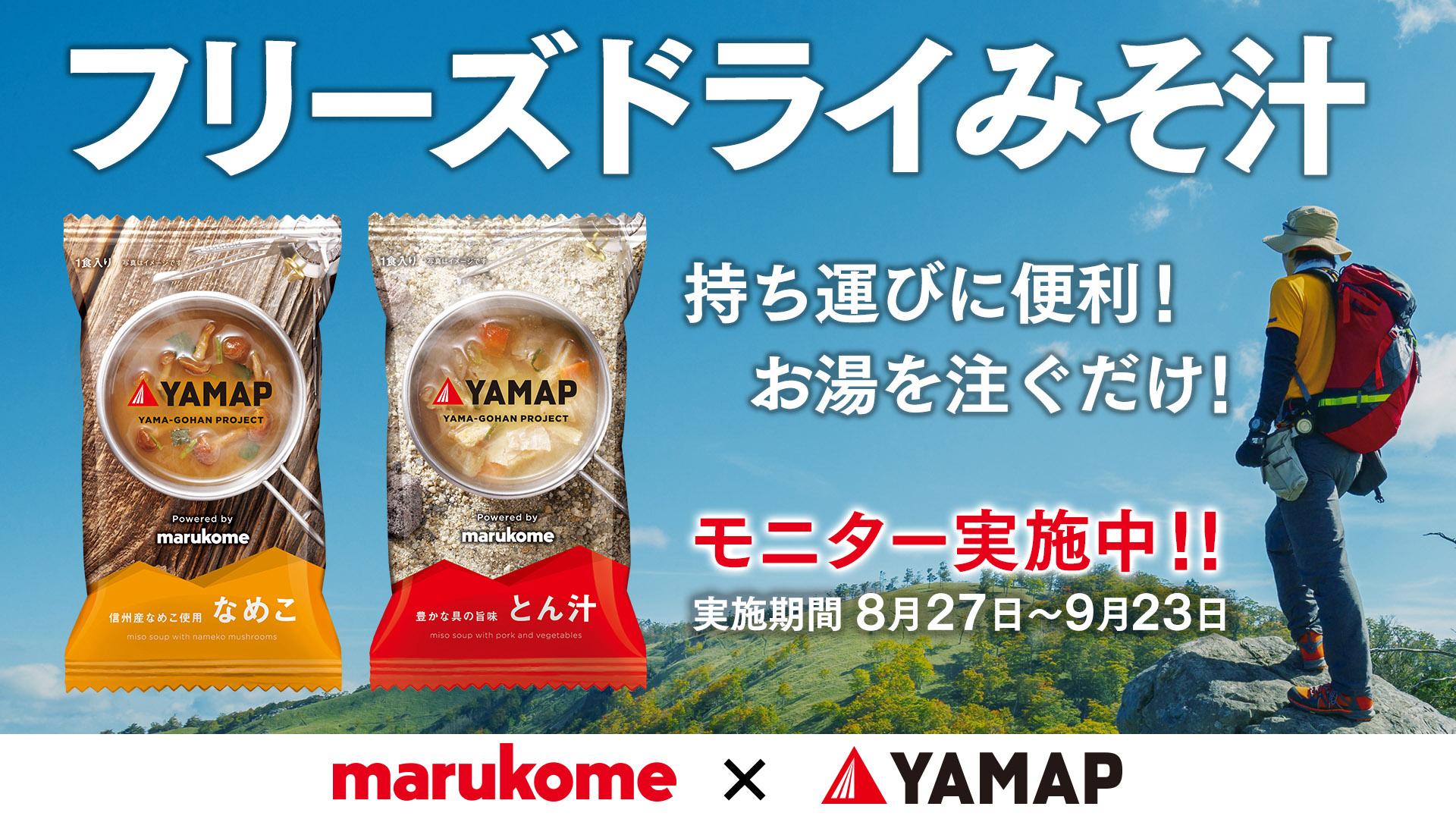 マルコメみそ汁【FD YAMAP なめこ&とん汁】 モニター大募集!