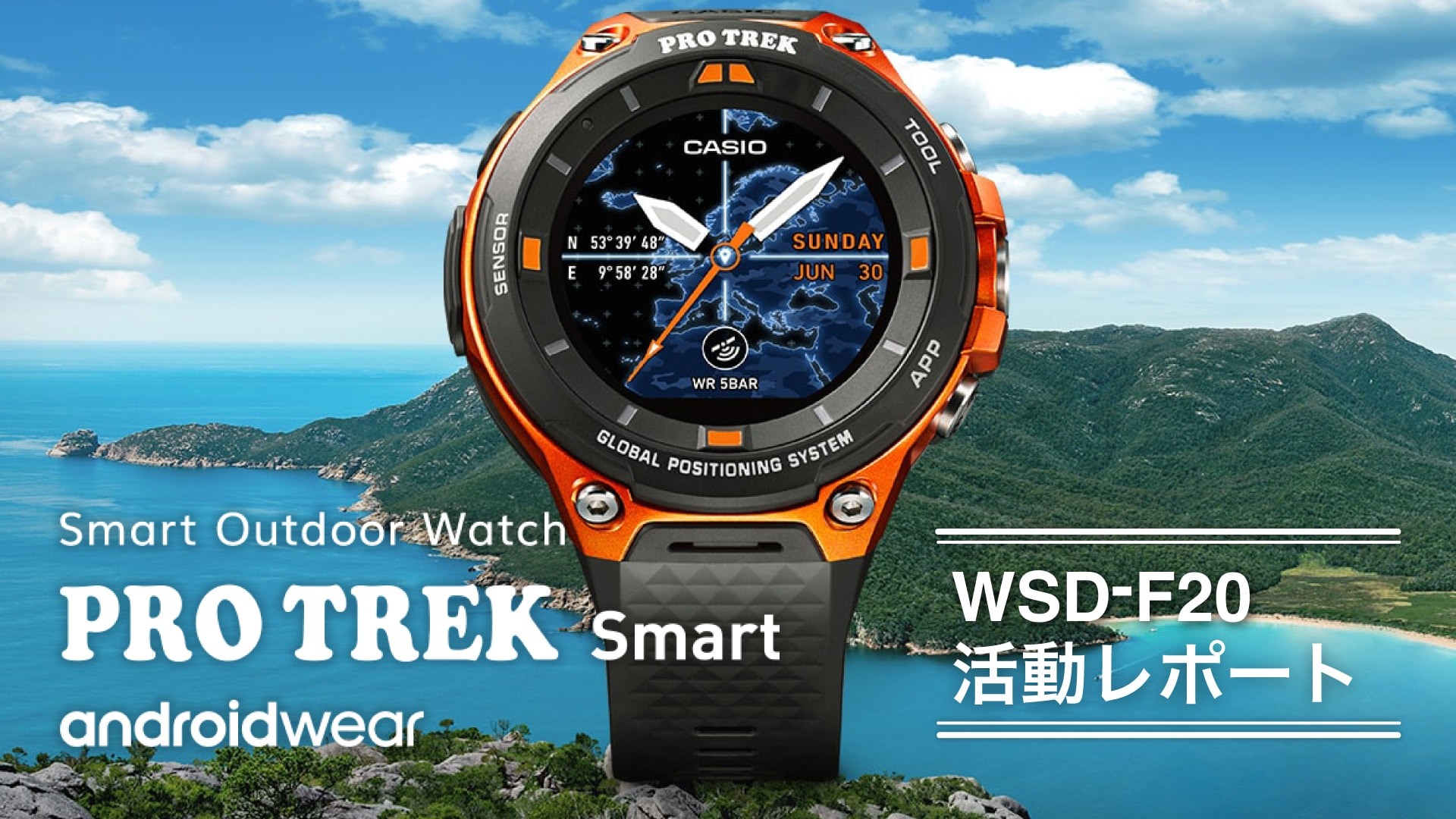 PRO TREK Smart WSD-F20活動レポート