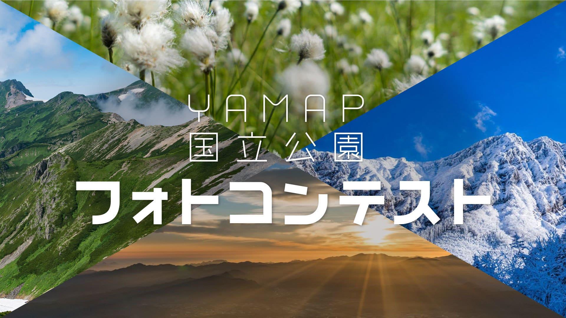 YAMAP国立公園フォトコンテスト