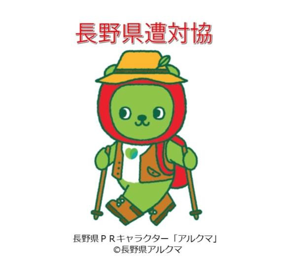 長野県山岳遭難防止対策協会