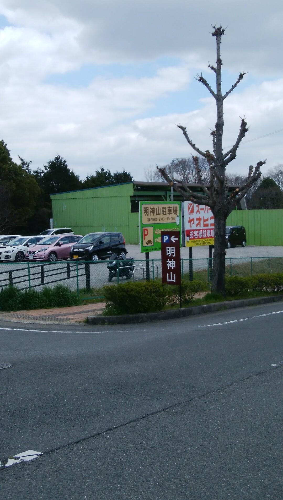 車場 駐 明 神山