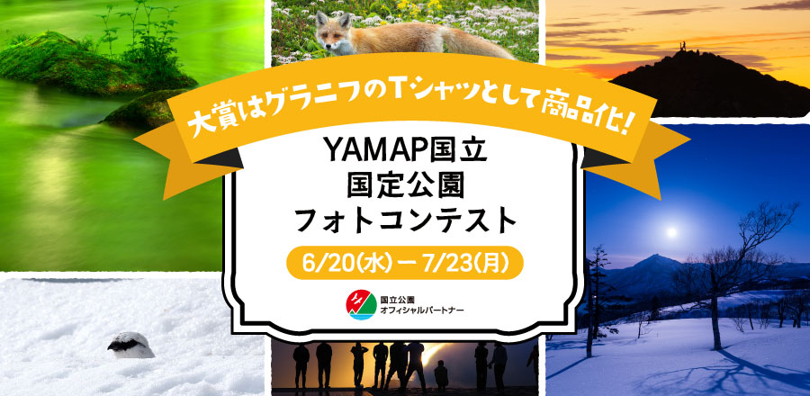 YAMAP国立・国定公園フォトコンテスト