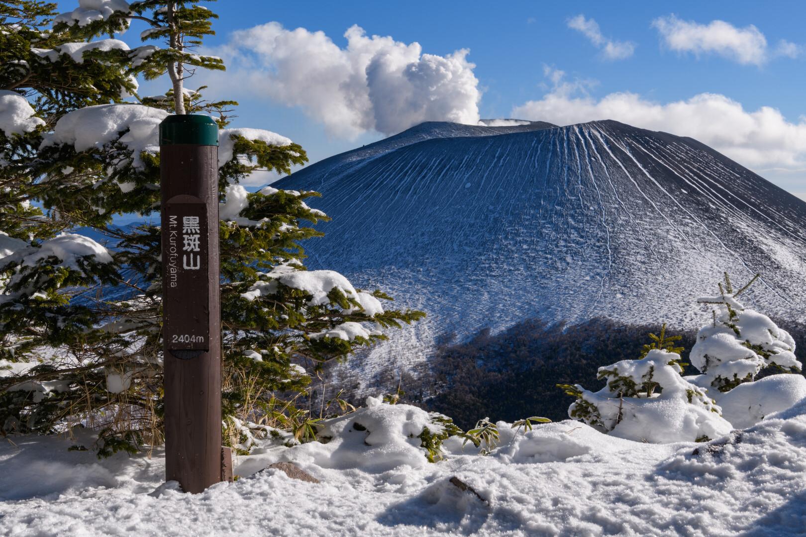 黒斑山の写真