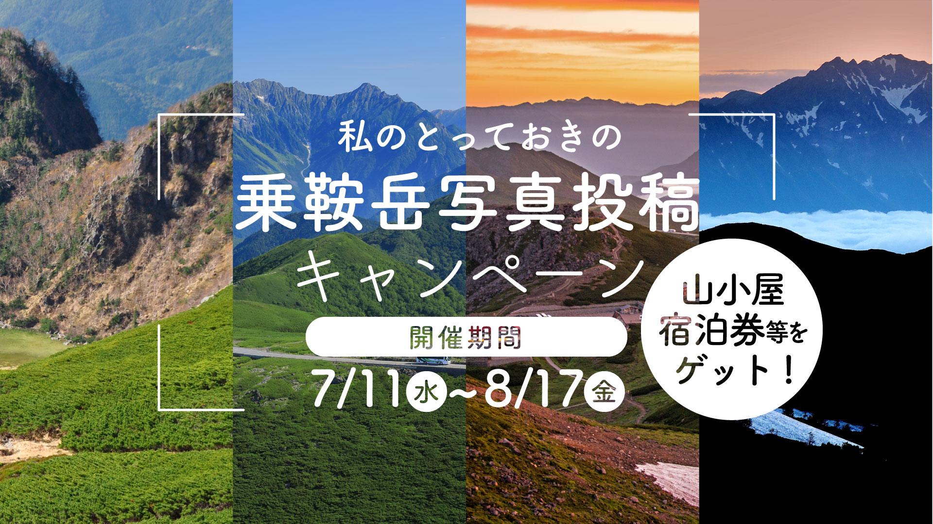 私のとっておきの乗鞍岳写真 投稿キャンペーン