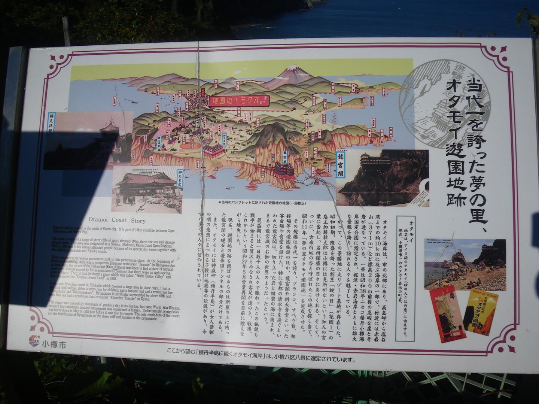 地 オタモイ 遊園