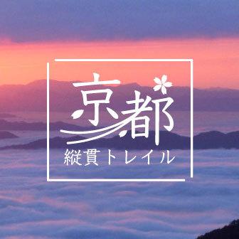 京都縦貫トレイル