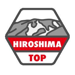 広島県の最高峰