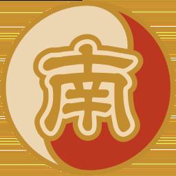 富嶽三十六景(南)