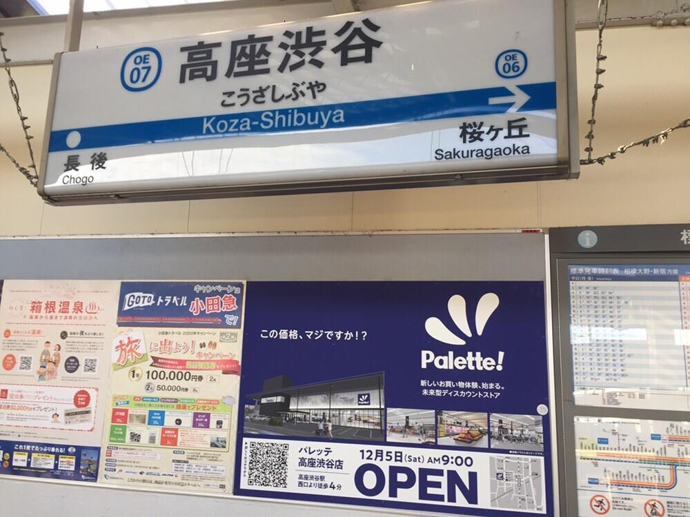 高座 渋谷 パレッテ