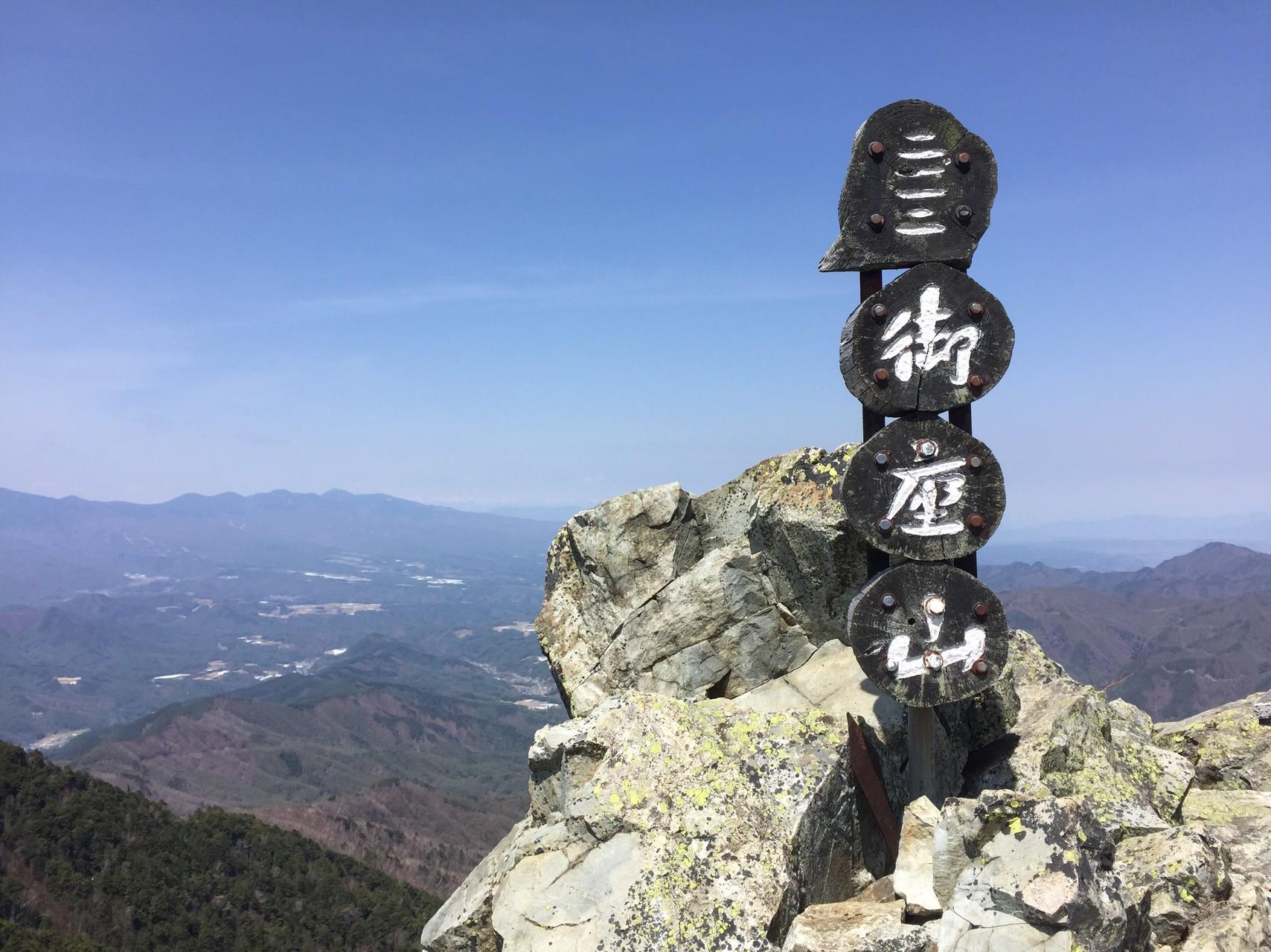 日本200名山 信州百名山 御座山...
