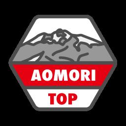 青森県の最高峰