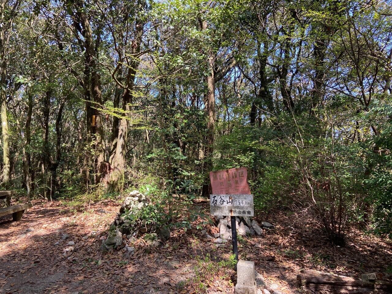 石谷山の写真
