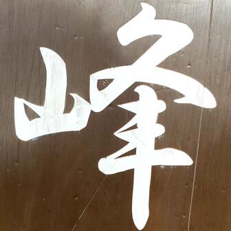 mukoyamanomine