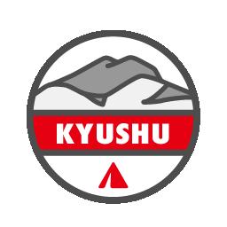 おすすめの山(九州)