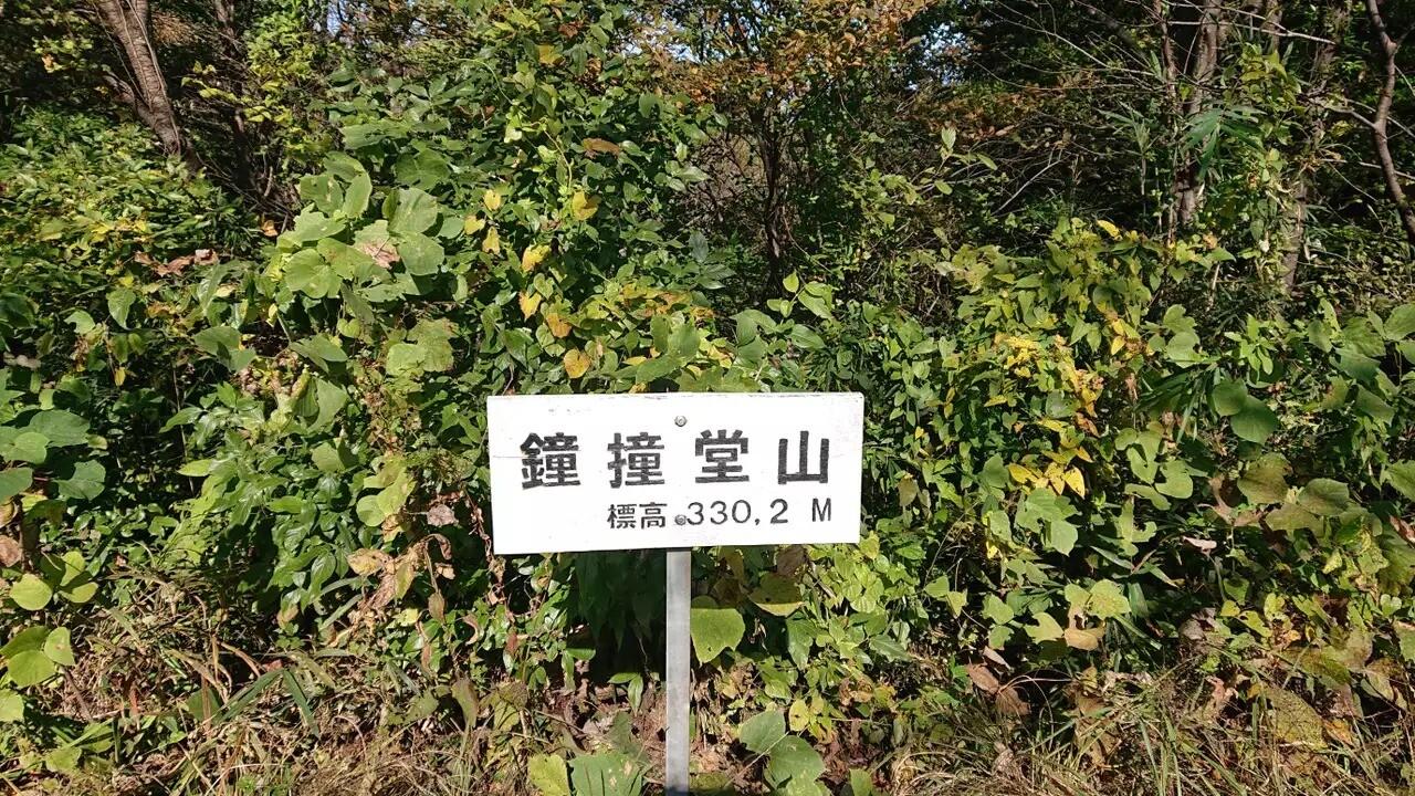 鐘撞堂山(埼玉県)の写真