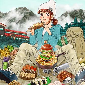 山と食欲と私