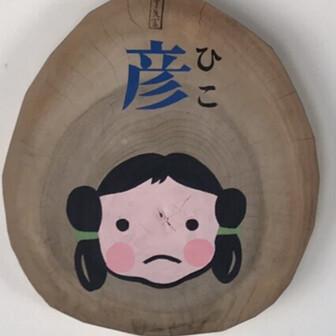 猫二胡 晩(ネコニコ・バン)