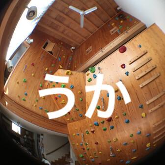 ukarine_the_climber(うか)