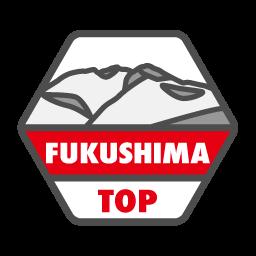 福島県の最高峰