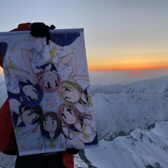 ゆゆしき登山日記