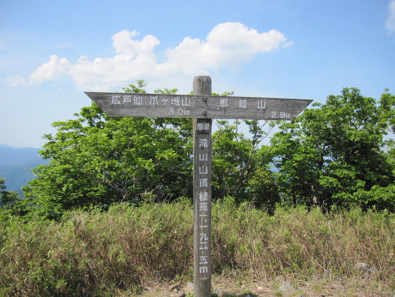 滝山(岡山県津山市)の写真
