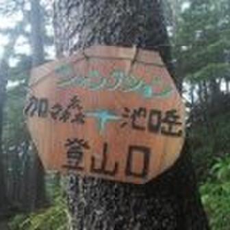 和名倉山の住人