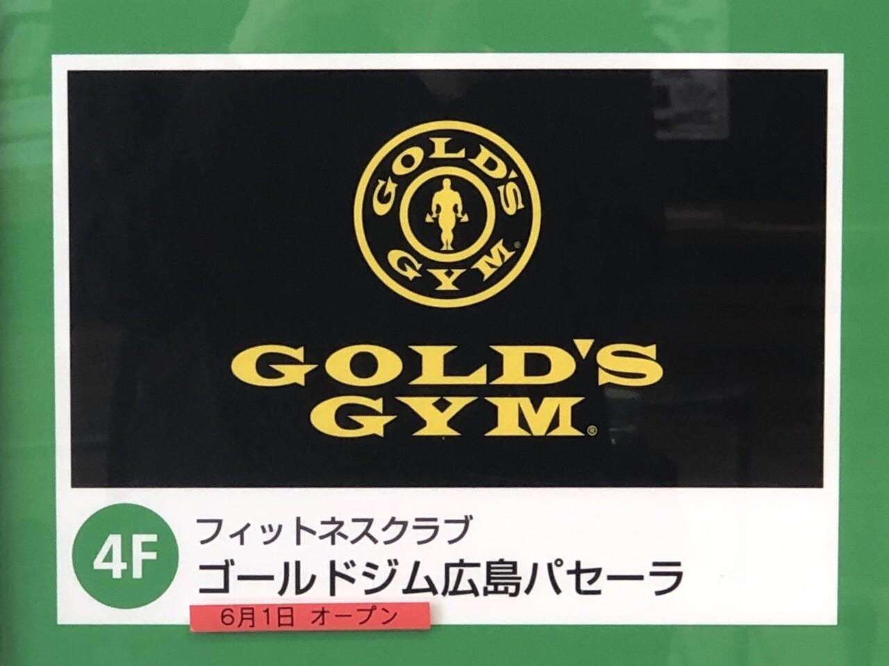 ジム 広島 ゴールド