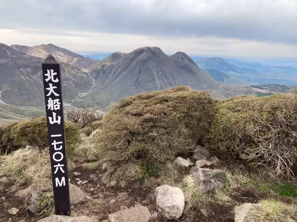 北大船山の写真
