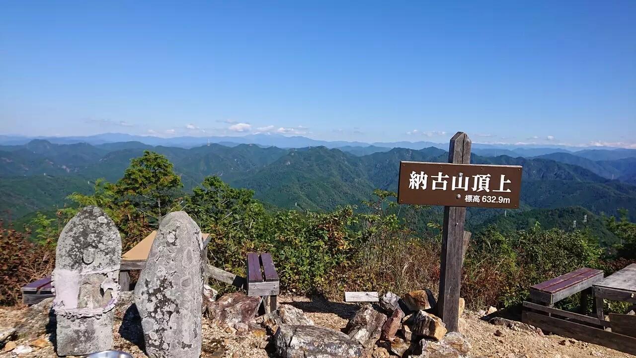 納古山の写真
