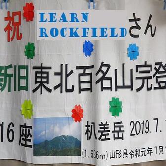 learnrockfield