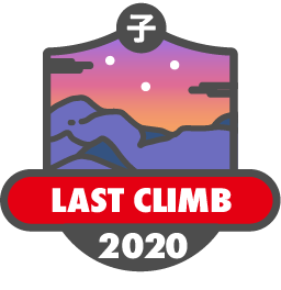 登り納め 2020