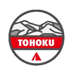 おすすめの山(東北)