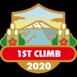登り初め 2020